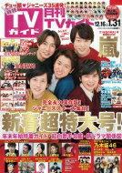 月刊 TVガイド関東版 2020年 2月号 / 月刊TVガイド 【雑誌】