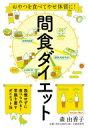 おやつを食べてやせ体質に!間食ダイエット / 森由香子 【本】