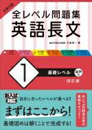 大学入試 全レベル問題集 英語長文 1 基礎レベル