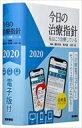 【送料無料】 今日の治療指針 2020年版 ポケット版 私はこう治療している / 福井次矢 【本】