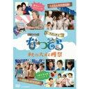 連続テレビ小説 なつぞら スピンオフ 秋の大収穫祭 DVD DVD