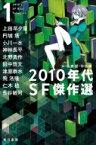 2010年代SF傑作選 1 ハヤカワ文庫 / 大森望 オオモリノゾミ 【文庫】