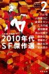 2010年代SF傑作選 2 ハヤカワ文庫 / 大森望 オオモリノゾミ 【文庫】