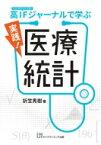 【送料無料】 高インパクトファクタージャーナルで学ぶ実践!医療統計 / 折笠秀樹 【本】
