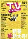 TV station (テレビステーション) 関東版 2020年 1月 11日号【グラビア:SixTONES・木村拓哉】 / TV station 関東版編集部 【雑誌】