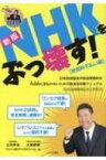 NHKをぶっ壊す! 受信料不払い編 日本放送協会の放送受信料を合法的に支払わないための 新版 / 立花孝志 【本】