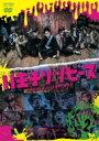 【送料無料】 ドラマ「八王子ゾンビーズ」Vol.2<完>[DVD] 【DVD】