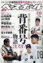 週刊ベースボール 2020年 2月 10日号 / 週刊ベースボール編集部 【雑誌】