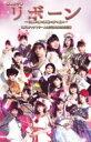 【送料無料】 こぶしファクトリー&BEYOOOOONDS / 演劇女子部 リボーン〜13人の魂は神様の夢を見る〜 【DVD】