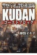 日本の小説, その他  KUDAN