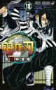 鬼滅の刃 19 ジャンプコミックス / 吾峠呼世晴 【コミック】