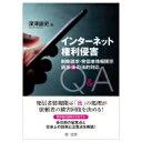 HMV&BOOKS online 1号店で買える「【送料無料】 インターネット権利侵害 削除請求・発信者情報開示請求後の法的対応Q & A / 深澤諭史 【本】」の画像です。価格は2,970円になります。