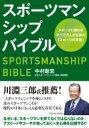 スポーツマンシップバイブル / 中村聡宏 【本】