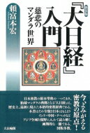 宗教・倫理, 仏教
