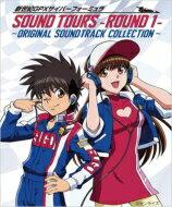 サウンドトラック, その他  GPXSOUND TOURS -ROUND 1- ORIGINAL SOUND TRACK COLLECTION CD