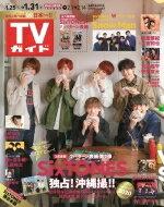 週刊TVガイド 関西版 2020年 1月 31日号 【表紙:SixTONES 西日本版】 / 週刊TVガイド関西版 【雑誌】