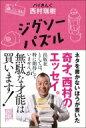 ジグソーパズル / バイきんぐ 西村瑞樹 【本】