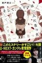そして、ユリコは一人になった 宝島社文庫 / 貴戸湊太 【文庫】