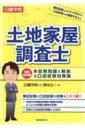 HMV&BOOKS online 1号店で買える「日建学院 土地家屋調査士 令和元年度本試験問題と解説 & 口述試験対策集 / 日建学院 【本】」の画像です。価格は1,320円になります。