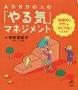 ADHDの人の「やる気」マネジメント 「先延ばしグセ」を「すぐやる」にかえる! 健康ライブラリー / 司馬理英子 【全集・双書】 - HMV&BOOKS online 1号店