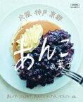 大阪神戸京都 あんこの菓子 エルマガMOOK / 京阪神エルマガジン社 【ムック】