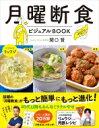 月曜断食ビジュアルBOOK 関口 賢 料理監修・リュウジ / 関口賢 【本】
