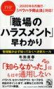 「パワハラ防止法」早わかり(仮) PHPビジネス新書 / 布施直春 【新書】