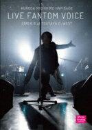 【送料無料】 黒田倫弘 / LIVE FANTOM TOUR VOICE HAPIBA 66 2019 【DVD】