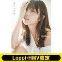 与田祐希2nd写真集(仮)【Loppi・HMV限定カバー版】 / 与田祐希 【本】