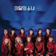 韓国(K-POP)・アジア, 韓国(K-POP)  LOONA () 2nd Mini Album: (Normal A Ver.) CD