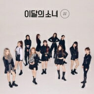 韓国(K-POP)・アジア, 韓国(K-POP)  LOONA () 2nd Mini Album: (Limited B Ver.) CD
