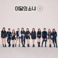 韓国(K-POP)・アジア, 韓国(K-POP)  LOONA () 2nd Mini Album: (Normal B Ver.) CD