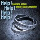 沢田研二 サワダケンジ / Help! Help! Help! Help! 【CD Maxi】