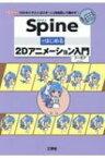Spineではじめる2Dアニメーション I / O Books / フーモア 【本】