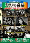 〈イタリア映画コレクション〉ミラノの奇蹟 【DVD】
