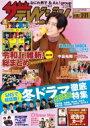 週刊TVガイド 関西版 2020年 2月 21日号 / 週刊TVガイド関西版 【雑誌】 - HMV&BOOKS online 1号店