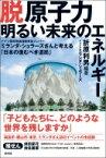 脱原子力 明るい未来のエネルギー ドイツ脱原発倫理委員会メンバーミランダ・シュラーズさんと考える「日本の進むべき道筋」 / 折原利男 【本】