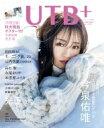 UTB+ (アップ トゥ ボーイ プラス) Vol.50 (アップ トゥ ボーイ 2020年 4月号...