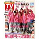週刊TVガイド 関西版 2020年 2月 28日号【表紙:Hey!Say!JUMP】 / 週刊TVガイド関西版 【雑誌】 - HMV&BOOKS online 1号店