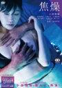 焦燥<廉価盤>【DVD】 【DVD】