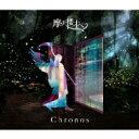 【送料無料】 摩天楼オペラ マテンロウオペラ / Chronos 【初回限定盤】(2CD) 【CD】