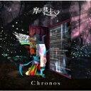 摩天楼オペラ マテンロウオペラ / Chronos 【CD】