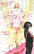 日本の小説, その他  158cm! kk