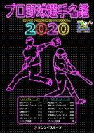 プロ野球 開幕投手2020予想 プロ野球 開幕ローテーション2020予想 プロ野球開幕投手2020予想 プロ野球開幕ローテーション2020予想 プロ野球 2020開幕投手予想 プロ野球 2020開幕ローテーション予想 プロ野球 開幕投手2020予測 プロ野球 開幕ローテーション2020予測 プロ野球開幕投手2020予測 プロ野球開幕ローテーション2020予測 プロ野球 2020開幕投手予測 プロ野球 2020開幕ローテーション予測