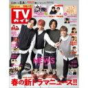 週刊TVガイド 関西版 2020年 3月 6日号【表紙:NEWS】 / 週刊TVガイド関西版 【雑誌】 - HMV&BOOKS online 1号店