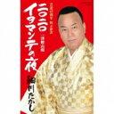 細川たかし ホソカワタカシ / 2020 イヨマンテの夜 (カセット) 【Cassette】