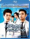 【送料無料】 メディカル・トップチーム BD-BOX1<コンプリート・シンプルBD‐BOXシリーズ>【期間限定生産】 【BLU-RAY DISC】
