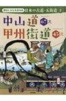 【送料無料】 歴史と文化を訪ねる 日本の古道・五街道 2 中山道67次 甲州街道45次 / 教育画劇編集部 【全集・双書】