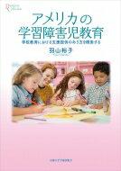 【送料無料】 アメリカの学習障害児教育 学校教育における支援提供のあり方を模索する プリミエ・コレクション / 羽山裕子 【全集・双書】