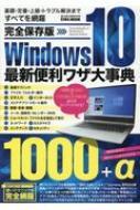 完全保存版Windows10最新便利ワザ大事典 英和ムック 【ムック】